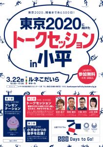 東京2020トークセッションのチラシ画像