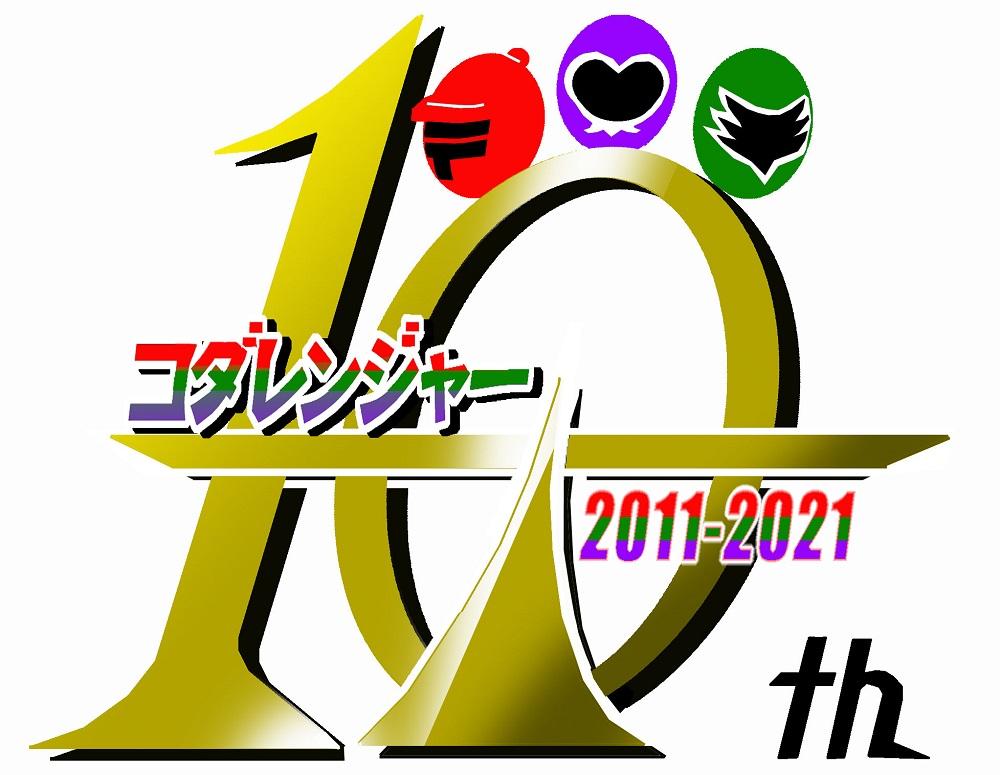 f:id:kodaranger:20201229181841j:plain